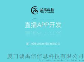 漳州福州石狮晋江手机app开发软件外包公司