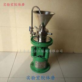 上海诺尼JM系列单相220V小型胶体磨 实验型胶体磨