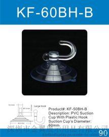 pvc带胶钩吸盘 KF-60BH-B
