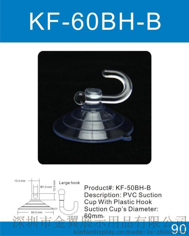 pvc帶膠鉤吸盤 KF-60BH-B