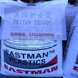 【伊士曼Tritan TX1001】生产太空杯 柠檬杯 咖啡壶 搅拌机 榨汁机 果汁机专用料