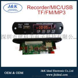JK3090 录音MP3解码板