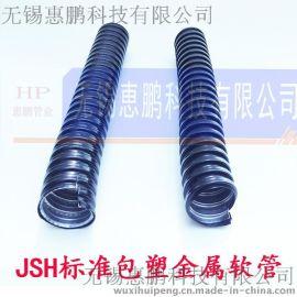 【惠鵬管業. 無錫】HPF-JSH標準包塑金屬軟管 蛇皮管 單扣抗壓型