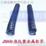 【惠鹏管业. 无锡】HPF-JSH标准包塑金属软管 蛇皮管 单扣抗压型