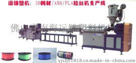 远锦塑机3D打印耗材/ABS/PLA拉丝挤出机生产线