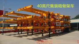 48英尺三桥集装箱骨架运输半挂车厂家直销价格