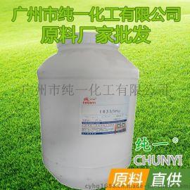 纯一 十八烷基三甲基氯化铵 1831膏体(70%)乳化剂 柔软抗静电