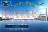 海运集装箱查询20'GP/40'HQ 门到门海运服务