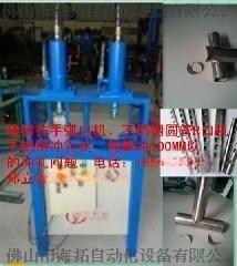 广东佛山海拓自动化YJ-2-1不锈钢防护栏自动定位液压冲床厂家直销