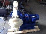 工程塑料电动隔膜泵DBY隔膜泵系列