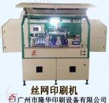 浙江玻璃制品印刷机械设备厂家发膜瓶罐自动丝网印刷机械设备