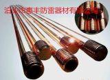 河北惠丰常年供应  标准型铜包钢接地棒备有现货
