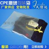 精品服饰CPE磨砂袋