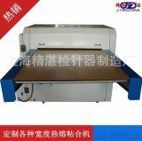 【上海粘合機壓襯機廠家】大型寬幅整卷布料燙襯機 粘襯機 複合機