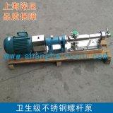G型系列单螺杆泵 不锈钢食品级螺杆泵 浓浆泵