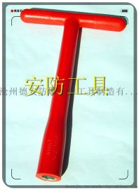 ANFANG精品绝缘T型套筒扳手S14