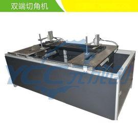 双端切角断料机 双头可调切角机 多功能断料机 高效断料锯机价格