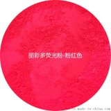 深圳 厂家直销 油墨荧光粉 进口粉红色水油通用荧光颜料