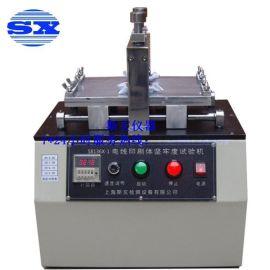 斯玄仪器S8136X-1电线印刷体坚固度试验机
