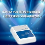 华大HD-900蓝牙身份证阅读器  蓝白款
