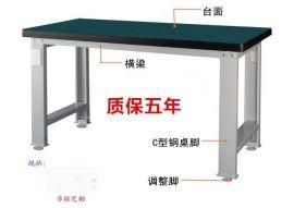 简单款钳工桌 耐敲打工作台耐磨 可定做不锈钢桌面