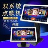 炫寶迪雙系統影音點歌機,點歌與網路電視、娛樂集於一體的點歌機
