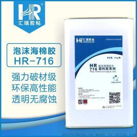 深圳特价海绵/泡沫专用胶 塑料专用胶水HR-716