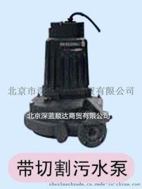 北京污水泵安装-承包井下水泵**维修-进口切割泵