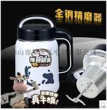 供應全鋼豆漿機正品果汁機多功能榨汁料理機會銷活動禮品批發