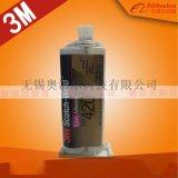 原装进口3M DP420胶水 黑色 粘接碳纤维自行车 电机钢转子与磁铁