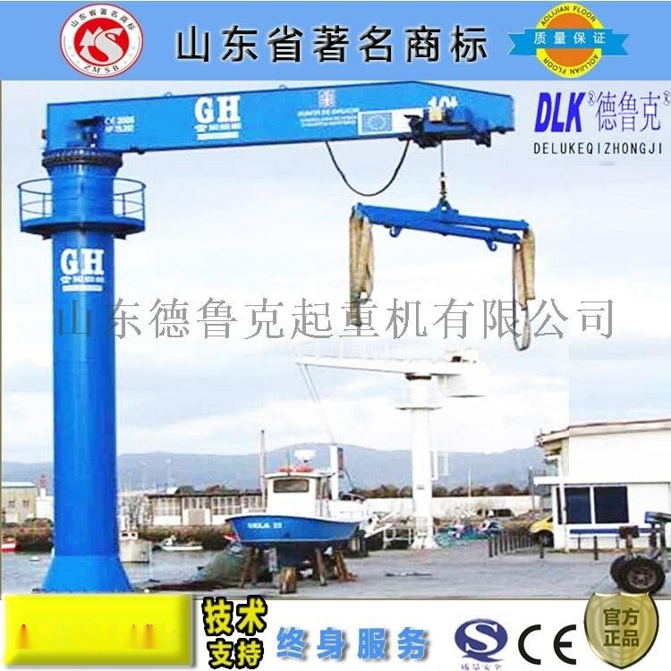 BZ型5t悬臂吊定柱式悬臂起重机行车