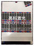 重慶大量承接車載塑料按鍵按鈕鐳射鐳雕刻字加工