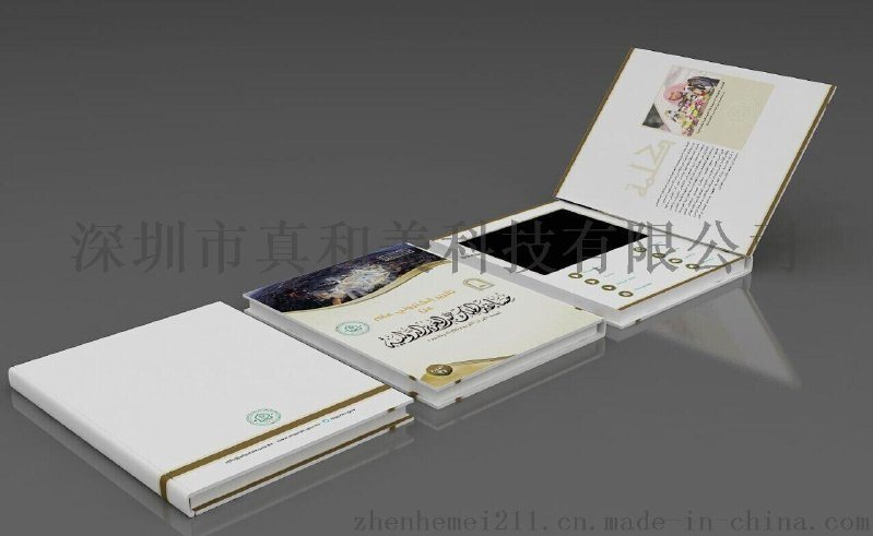 供应**精美7寸硬纸板视频贺卡,LCD电子贺卡,可按照客户需求定制