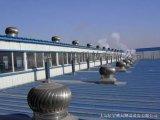A大型廠房600型無動力通風機屋頂通風器自然抽力器