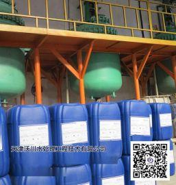 W-203脂肪酸性消泡剂 冷却水循环水处理阻垢剂生产厂家