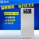供应西藏臭氧发生器 水处理臭氧消毒机 桶装水消毒设备