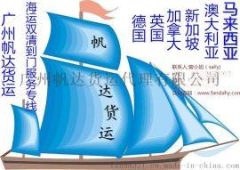 中国广州海运家具到加拿大整柜散货拼箱双清到门