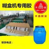水性糊盒膠 糊盒機專用膠 瓦楞紙盒彩盒專用膠,溫州木晶膠業