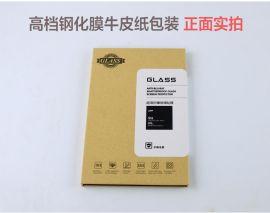 厂家供应适用于苹果三星小米手机钢化膜包装盒 5.7寸现货