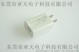 亚天制造 小米手机充电器 5V1A小米充电器