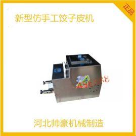 小型家用饺子皮机 仿手工全自动饺子皮机商用包子皮机