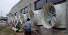 镇江通风降温设备,车间降温设备,张家港工厂通风降温设备,工厂通风排烟设备