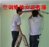 香河空调安装网点 空调维修燕郊厂家客服