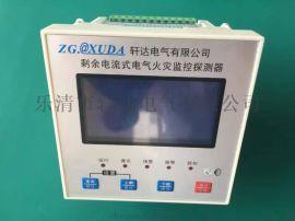 LDT9103E/300mA火灾监控器
