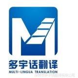 专业合同翻译、协议翻译、移民翻译、留学翻译、签证翻译