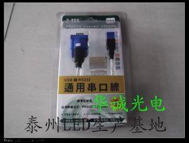 USB转232通用串口线