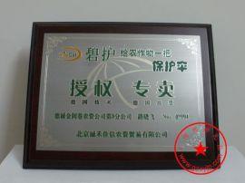 不锈钢堆金牌匾(pbb-1)