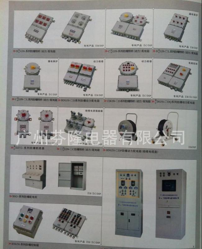 直銷-防爆照明動力配電箱BXD53-8-廣州特價