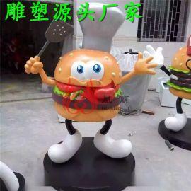 厂家定制玻璃钢汉堡包人物雕塑卡通形象人偶道具雕塑定制厂家