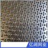 安平丝网铜钱型不锈钢筛网 装饰花型冲孔网 几何形过滤冲孔网厂家